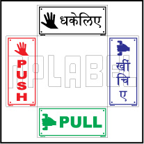 152704ML Push/Pull Door Sign Sticker Label