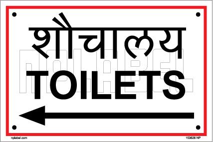 how to use western toilet in hindi