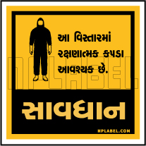 CD1949  COVID19 Protective Cloth Caution Gujarati Signages