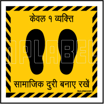 CD1963 Social Distance for 1 Person Hindi Floor Sticker