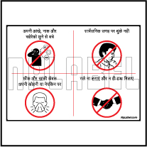 CD1975 Coronavirus Etiquette Hindi Signages