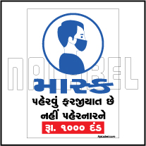 CD1991 Wearing Mask Gujarati Signages